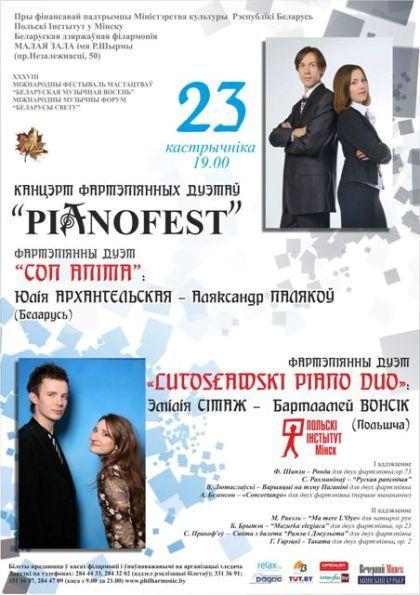 ХХХVІII Международный фестиваль искусств «Белорусская музыкальная осень»: фортепианные дуэты