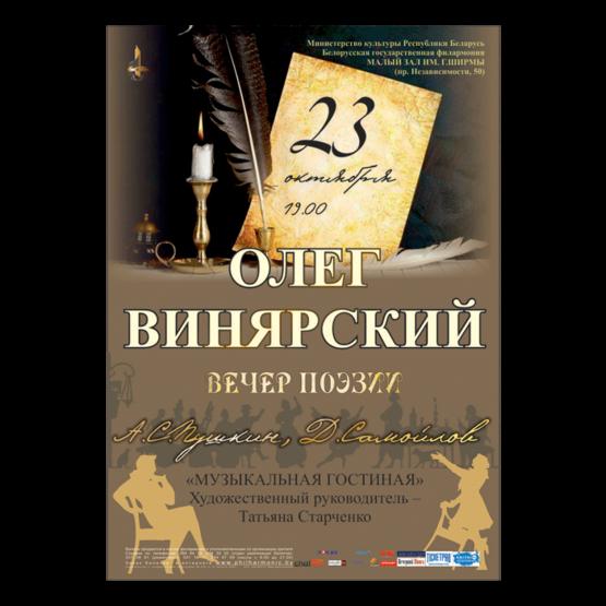 """Вечер поэзии в """"Музыкальной гостиной"""": А.Пушкин, Д.Самойлов"""