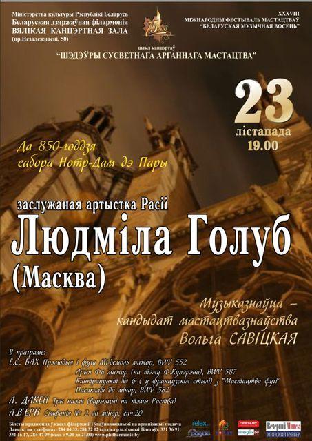 """""""Белорусская музыкальная осень"""": Людмила Голуб (орган)"""
