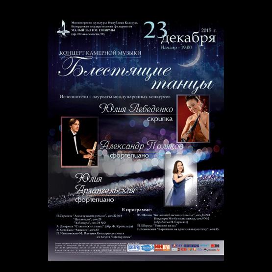 Концерт камерной музыки «Блестящие танцы»
