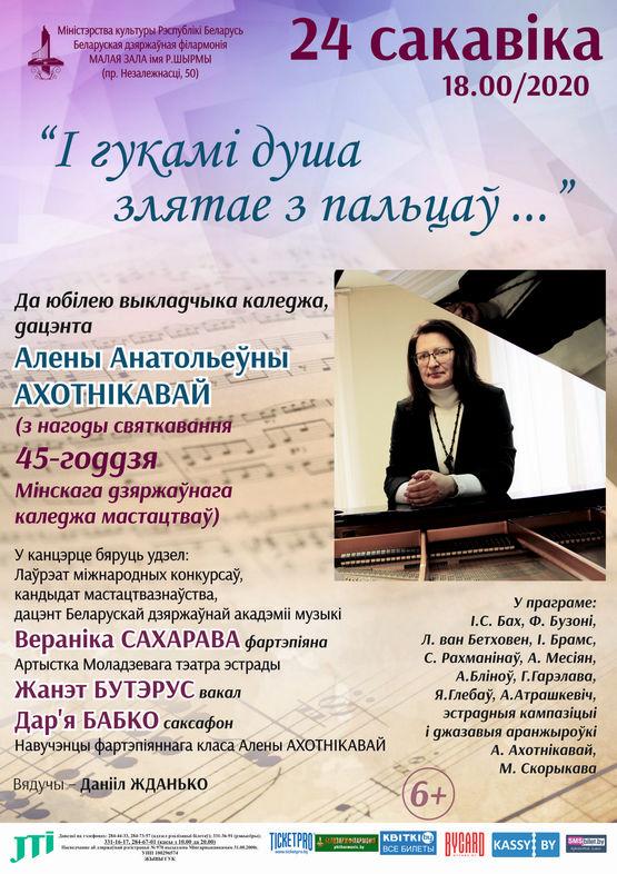 К юбилею преподавателя Елены Анатольевны Охотниковой