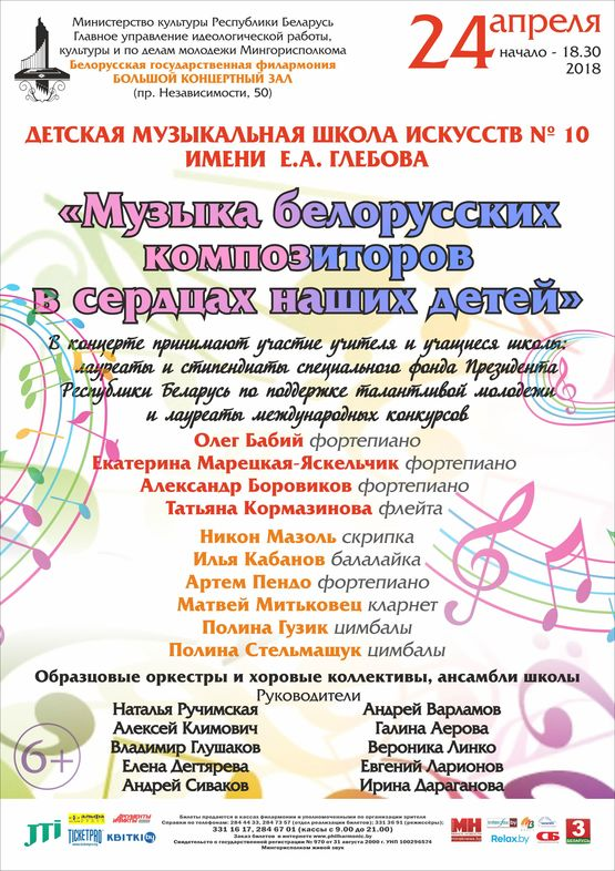 """Music by the Belarusian composers in the hearts of our children"""