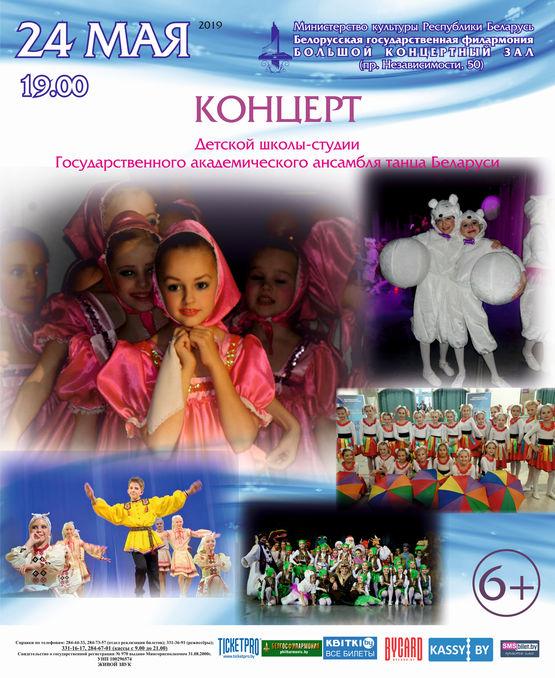 Детская школа-студия Государственного академического ансамбля танца Беларуси