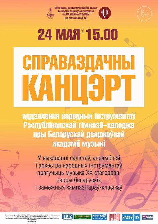 Отчётный концерт учащихся отделения народных инструментов Республиканской гимназии-колледжа при Белорусской государственной академии музыки