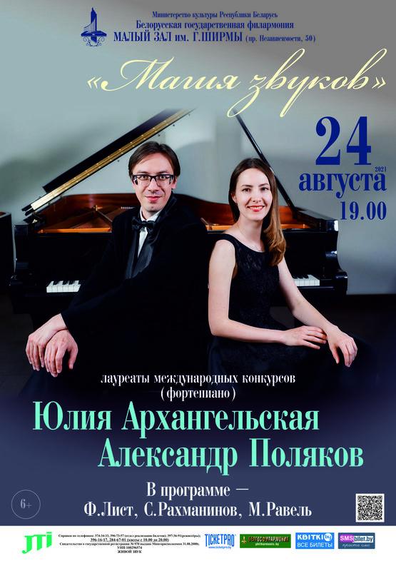 Концерт фортепианной музыки «Магия звуков»: Юлия Архангельская и Александр Поляков