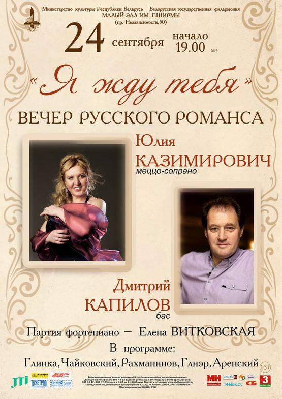 """Я жду тебя"": вечер русского романса"