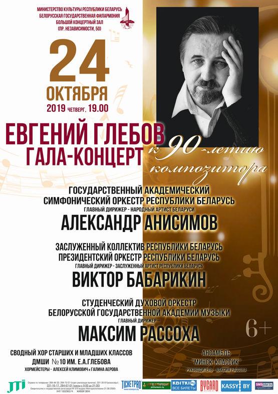 Да 90-годдзя народнага артыста Беларусі Яўгена Глебава