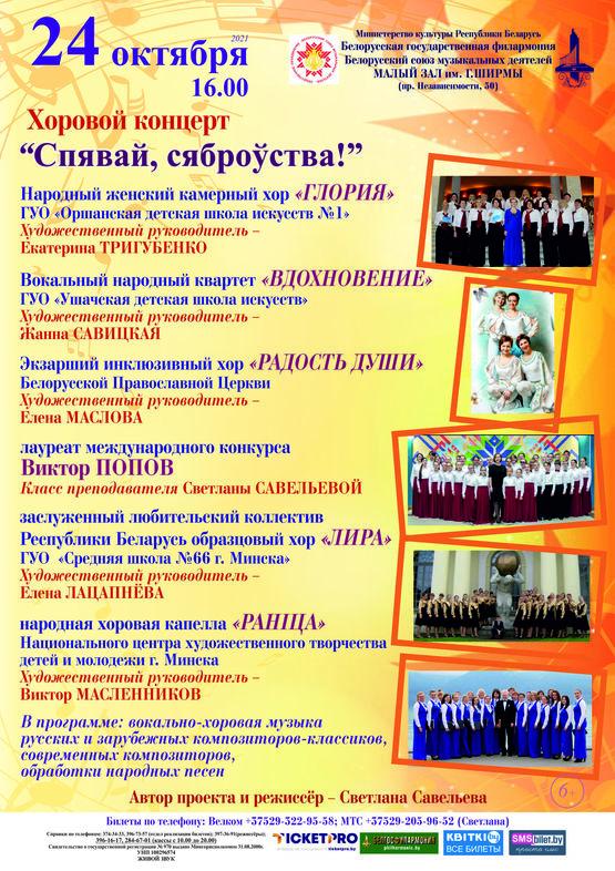 """Международный проект """"Спявай, сяброўства!"""""""