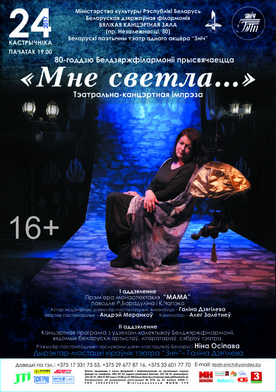 """Белорусский поэтический театр одного актера """"Зніч"""":  """"Мне светла…"""""""