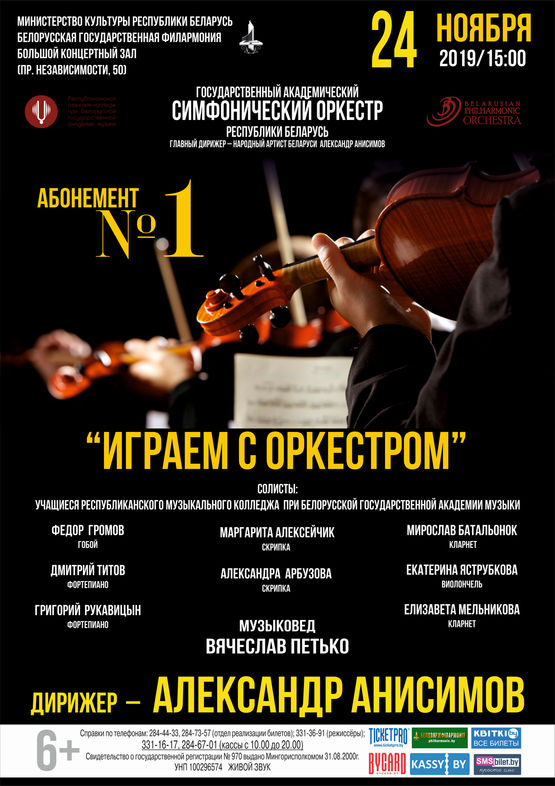 "Subscription No.1 ""Playing with the orchestra"" (the first concert)"
