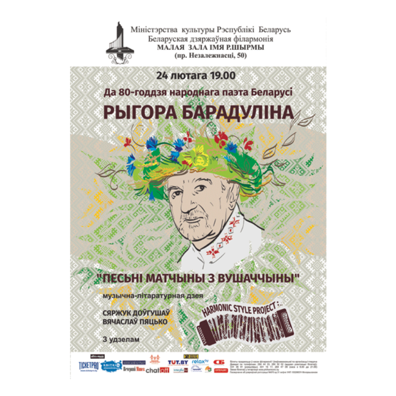 Памяти народного поэта Беларуси Григория Бородулина