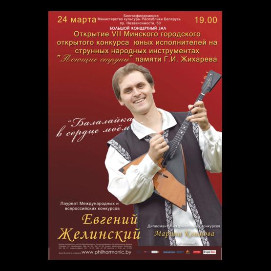 Лауреат международных и всероссийских конкурсов, композитор   Евгений Желинский (балалайка)