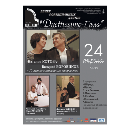 "Цикл концертов «Минская весна - 2014»:  ""Duettissimo - гала"""