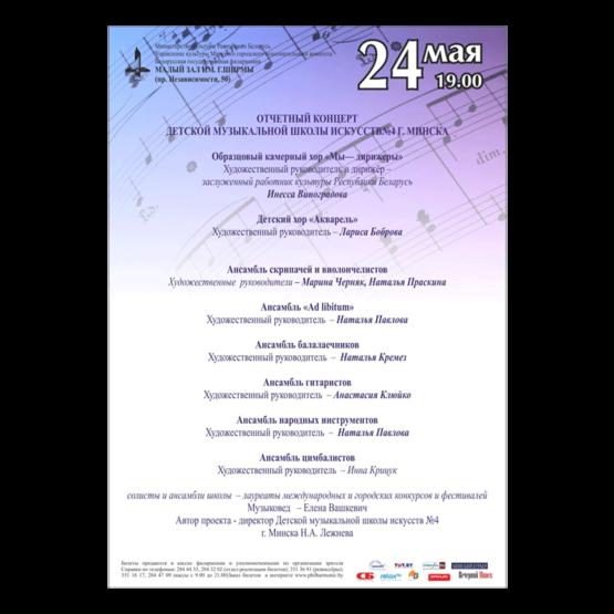 Отчетный концерт учащихся Детской музыкальной школы искусств № 4 г.Минска
