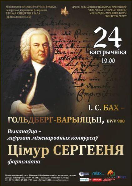 ХХХVІII Международный фестиваль искусств «Белорусская музыкальная осень»: Гольдберг-вариации
