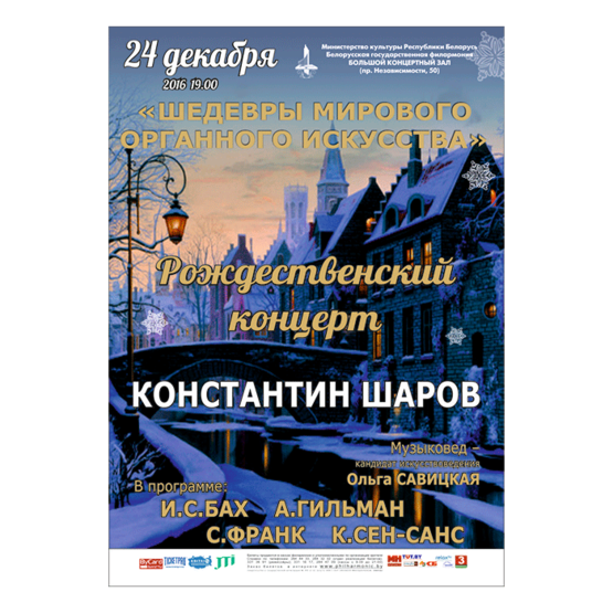 Шедевры мирового органного искусства: Рождественский концерт
