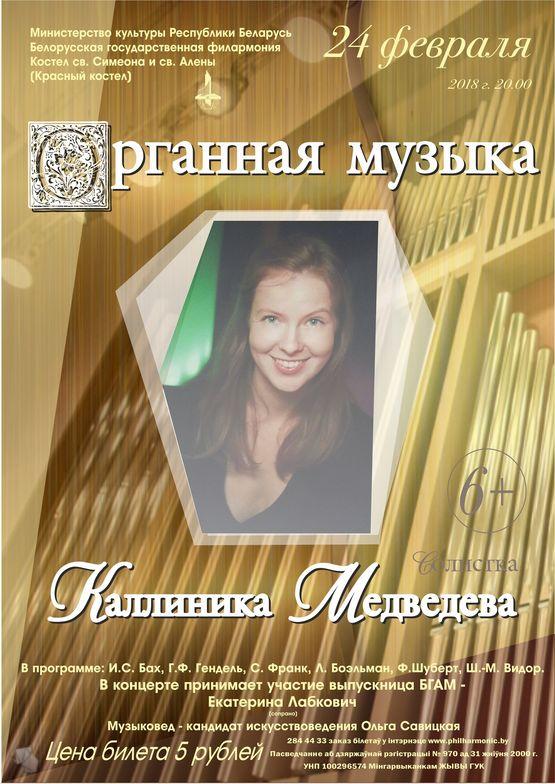 Органная музыка: Каллиника Медведева