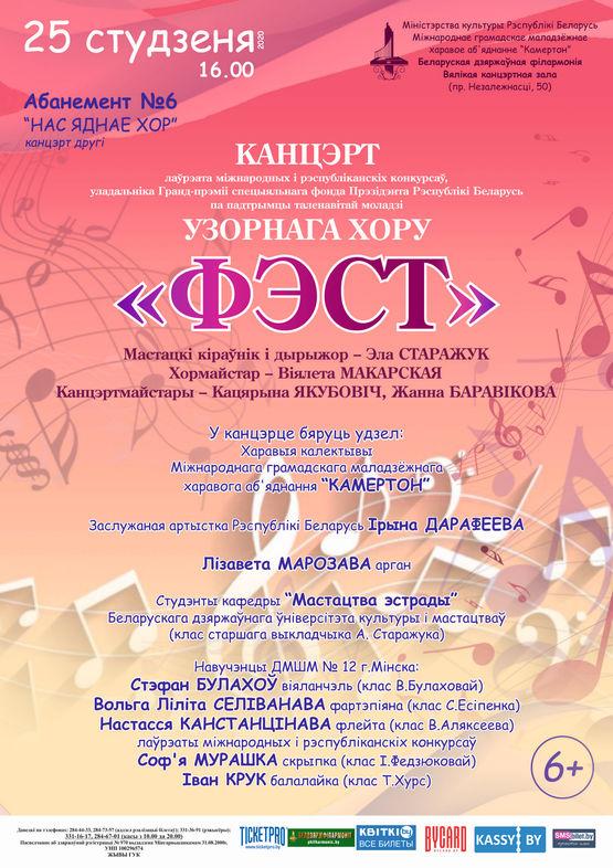 """Абонемент № 6 """"Нас объединяет хор"""" (концерт второй)"""