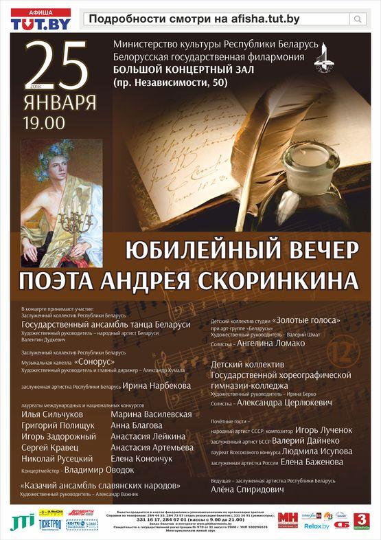 Юбилейный вечер поэта Андрея Скоринкина