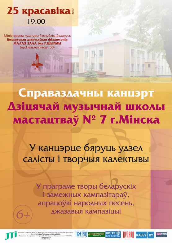 Справаздачны канцэрт дзіцячай музычнай школы мастацтваў № 7