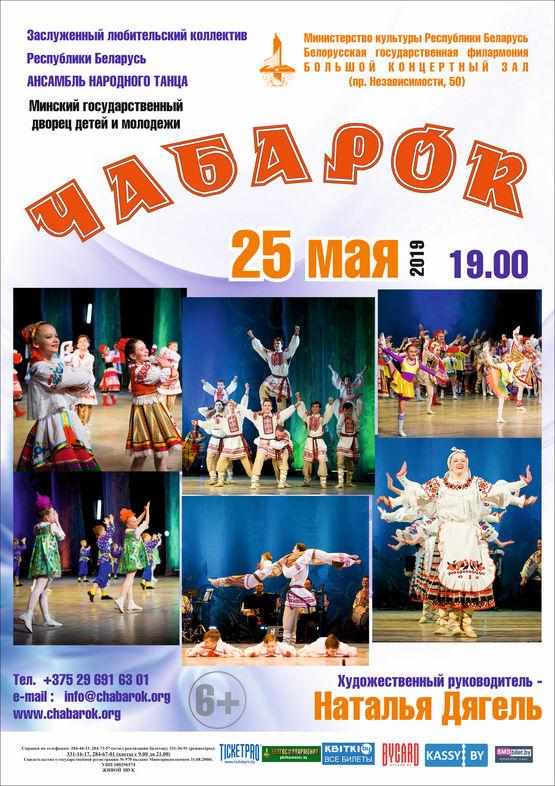 """Ансамбль танца """"Чабарок"""" Минского государственного дворца детей и молодёжи"""