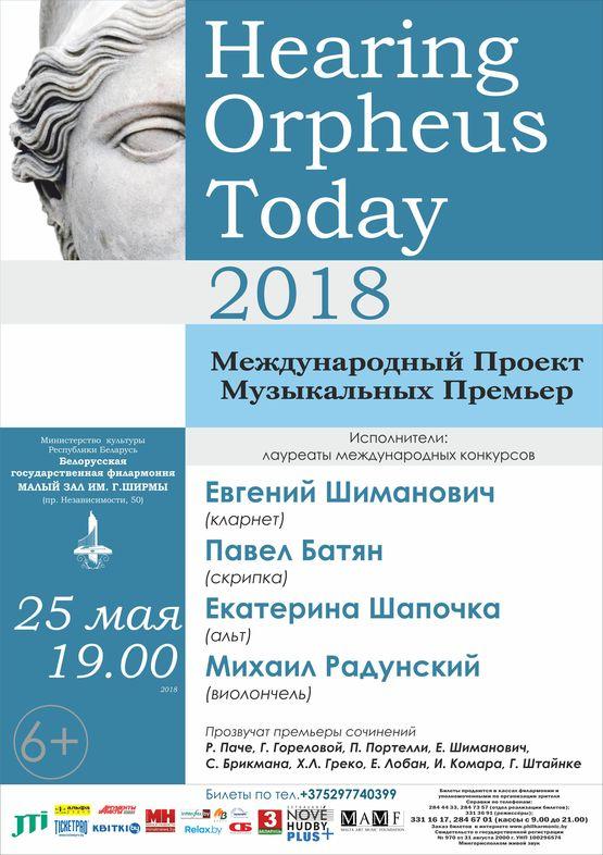 """Канцэрт Міжнароднага праекта сучаснай музыкі  """"Hearing Orpheus Today 2018"""""""