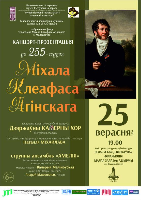 Государственный камерный хор Республики Беларусь: концерт-презентация к 225-летию М.К.Огинского