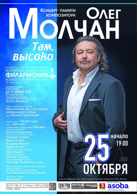 Концерт памяти композитора Олега Молчана «Там, высоко»