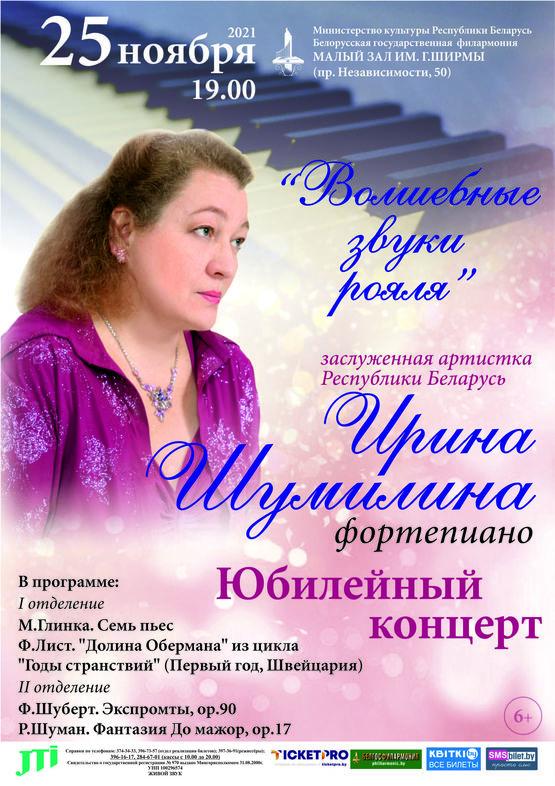 «Волшебные звуки рояля»: заслуженная артистка Республики Беларусь Ирина Шумилина