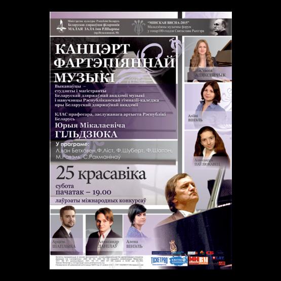 «Минская весна -2015»: Концерт фортепианной музыки