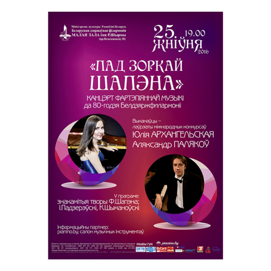 """""""Под звездой Шопена"""": концерт фортепианной музыки"""