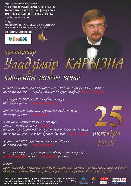 ХХХVІII Международный фестиваль искусств «Белорусская музыкальная осень»: Владимир Каризна