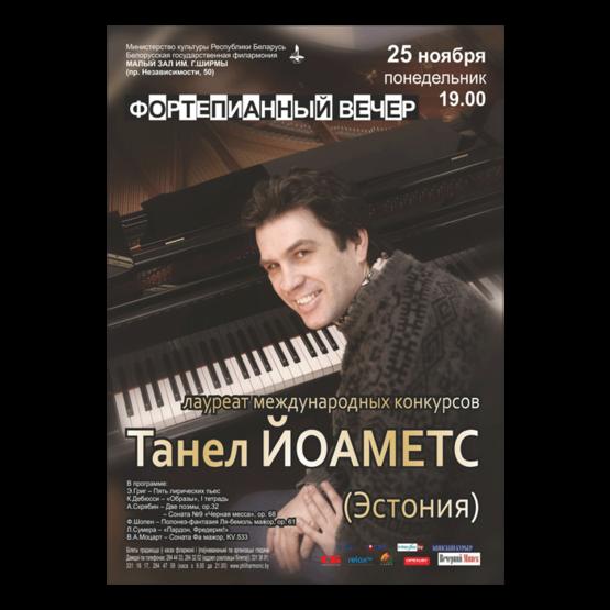 Концерт фортепианной музыки: Танел Йоаметс (Эстония)