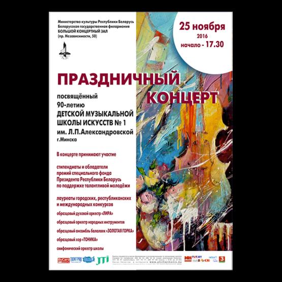 Юбилейный концерт Детской музыкальной школы искусств №1 им. Л.Александровской