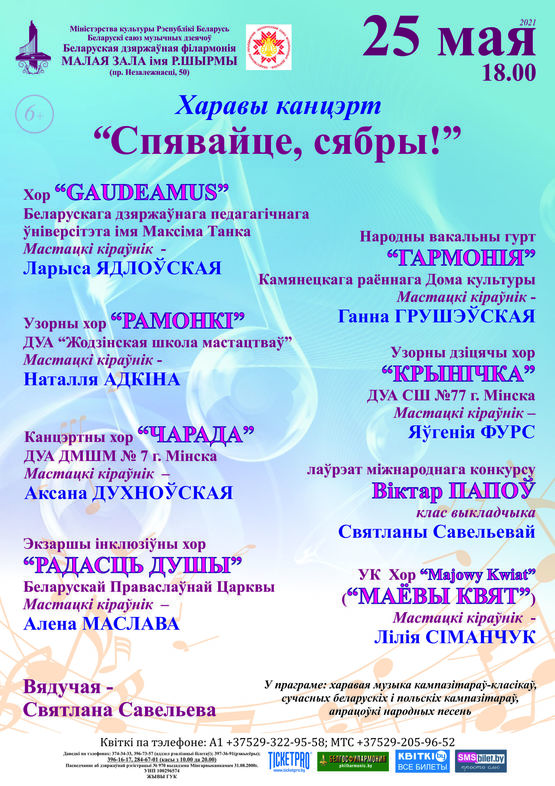 """Choral concert """"Sing, friends!"""""""