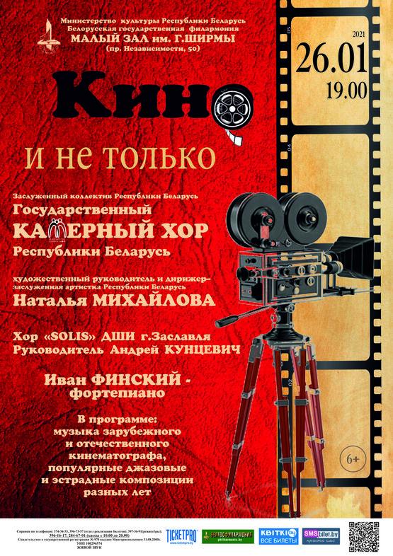 «Кино и не только»: Государственный камерный хор Республики Беларусь