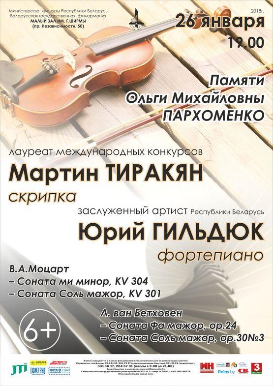 Концерт памяти Ольги Михайловны Пархоменко