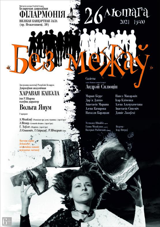 «Без границ»: Государственная академическая хоровая капелла им. Г.Ширмы