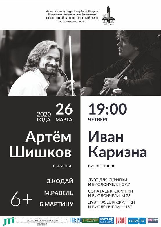 Артём Шишков (скрипка), Иван Каризна (виолончель)
