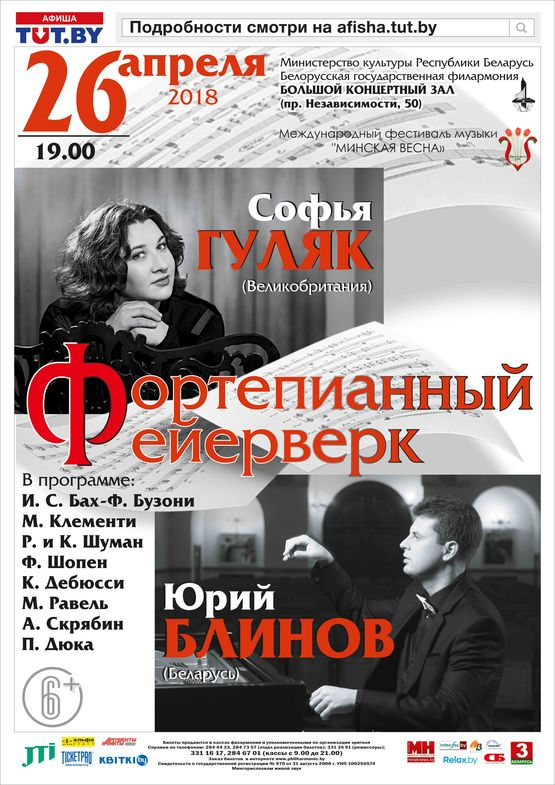 Evening of piano music: Yury Blinov (Belarus), Sofya Gulyak (Great Britain)