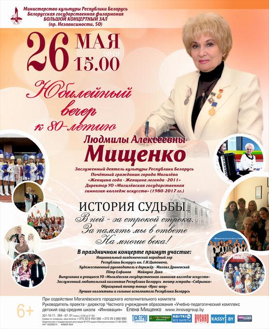 Юбилейный вечер к 80-летию Людмилы Алексеевны Мищенко