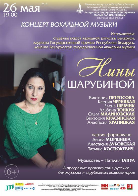 Канцэрт класа   народнай артысткі Беларусі Ніны Шарубінай
