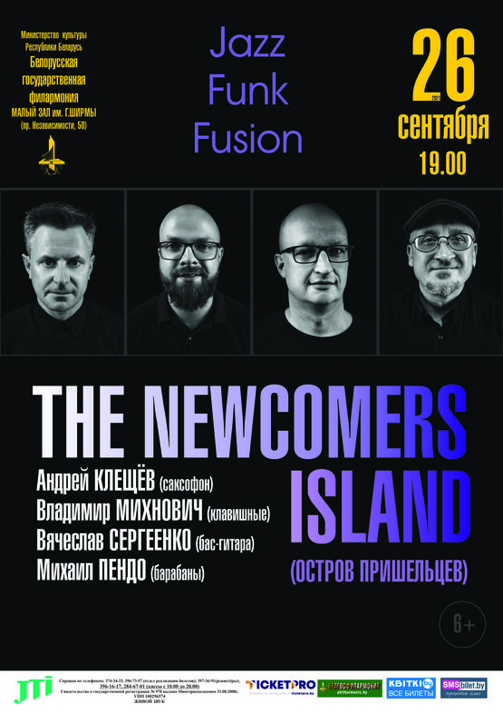 """The Newscomers Island"": концерт джазовой музыки"