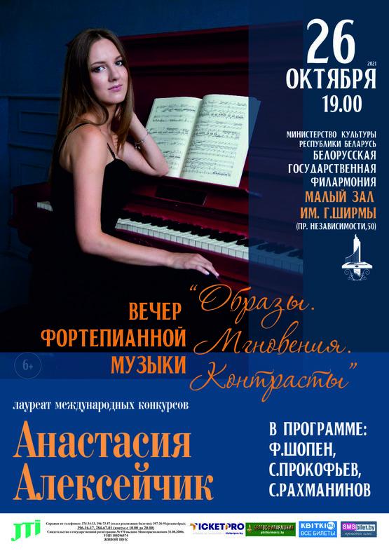 Вечер фортепианной музыки «Образы. Мгновения. Контрасты»: Анастасия Алексейчик