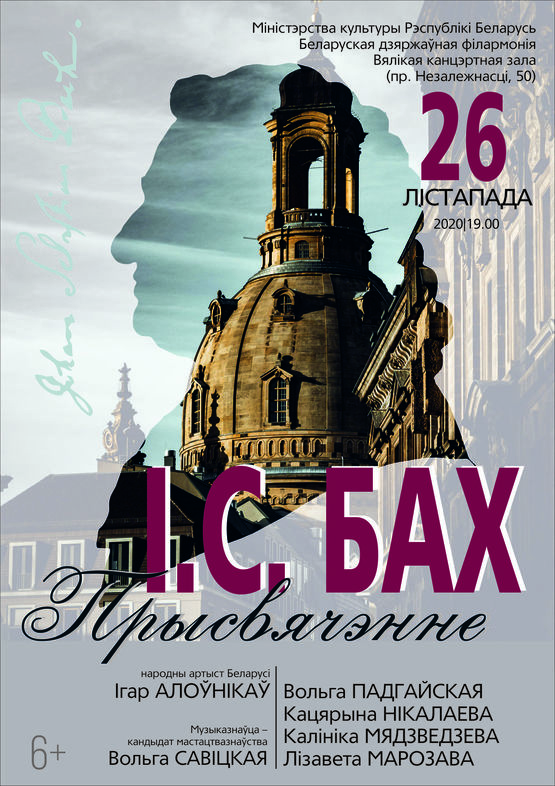 «Приношение»: концерт органной музыки к 335-летию со дня рождения И.С.Баха
