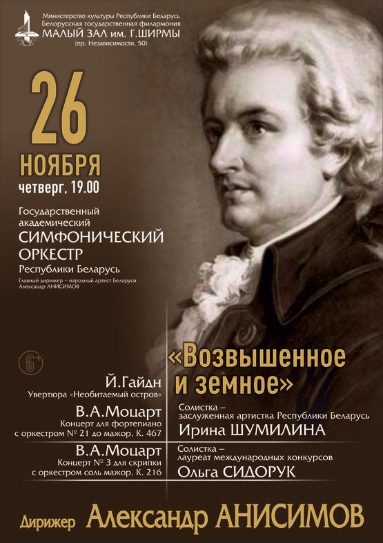 """""""Sublime and earthly"""": The State Academic Symphony Orchestra of the Republic of Belarus, conductor – Alexander Anisimov"""