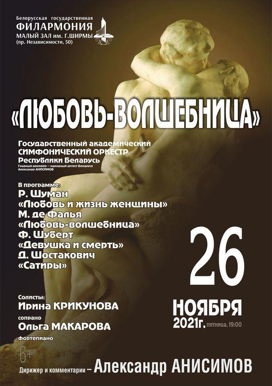 «Любовь-волшебница»: Государственный академический симфонический оркестр Республики Беларусь, дирижёр – Александр Анисимов
