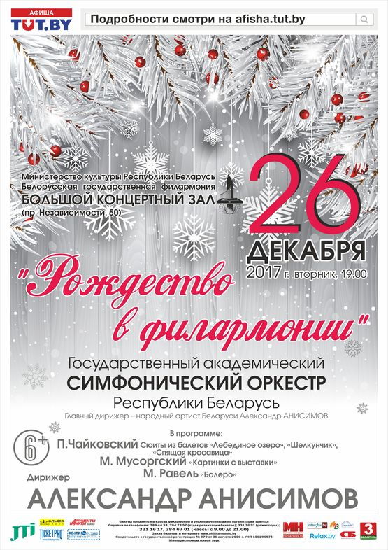 Christmas in the Philharmonic Society : State Academic Symphony Orchestra of the Republic of Belarus