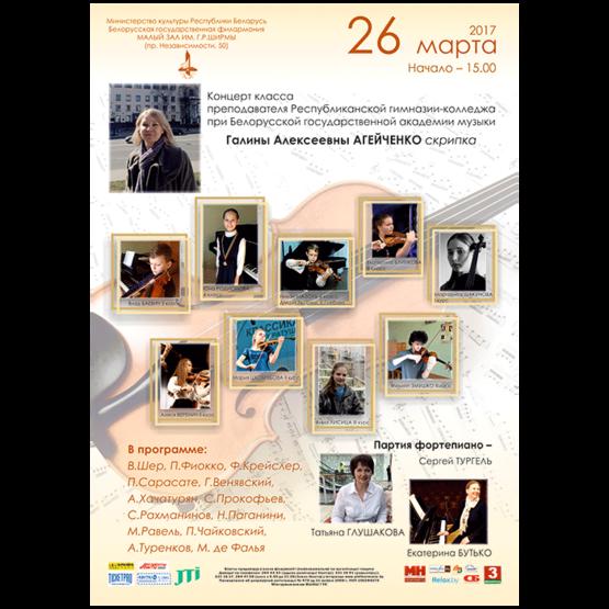Концерт класса преподавателя Республиканского музыкального колледжа при БГАМ Г.А.Агейченко (скрипка)