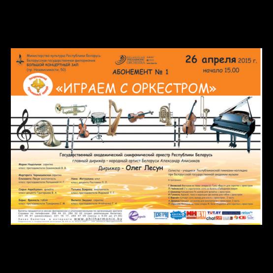 Абонемент №1 «Играем с оркестром»